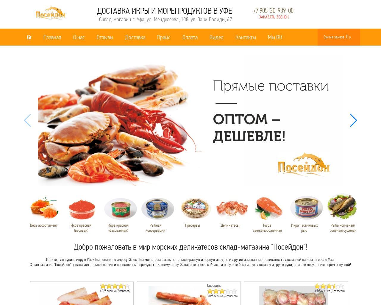 Сайт заказа и доставки красной икры в Уфе