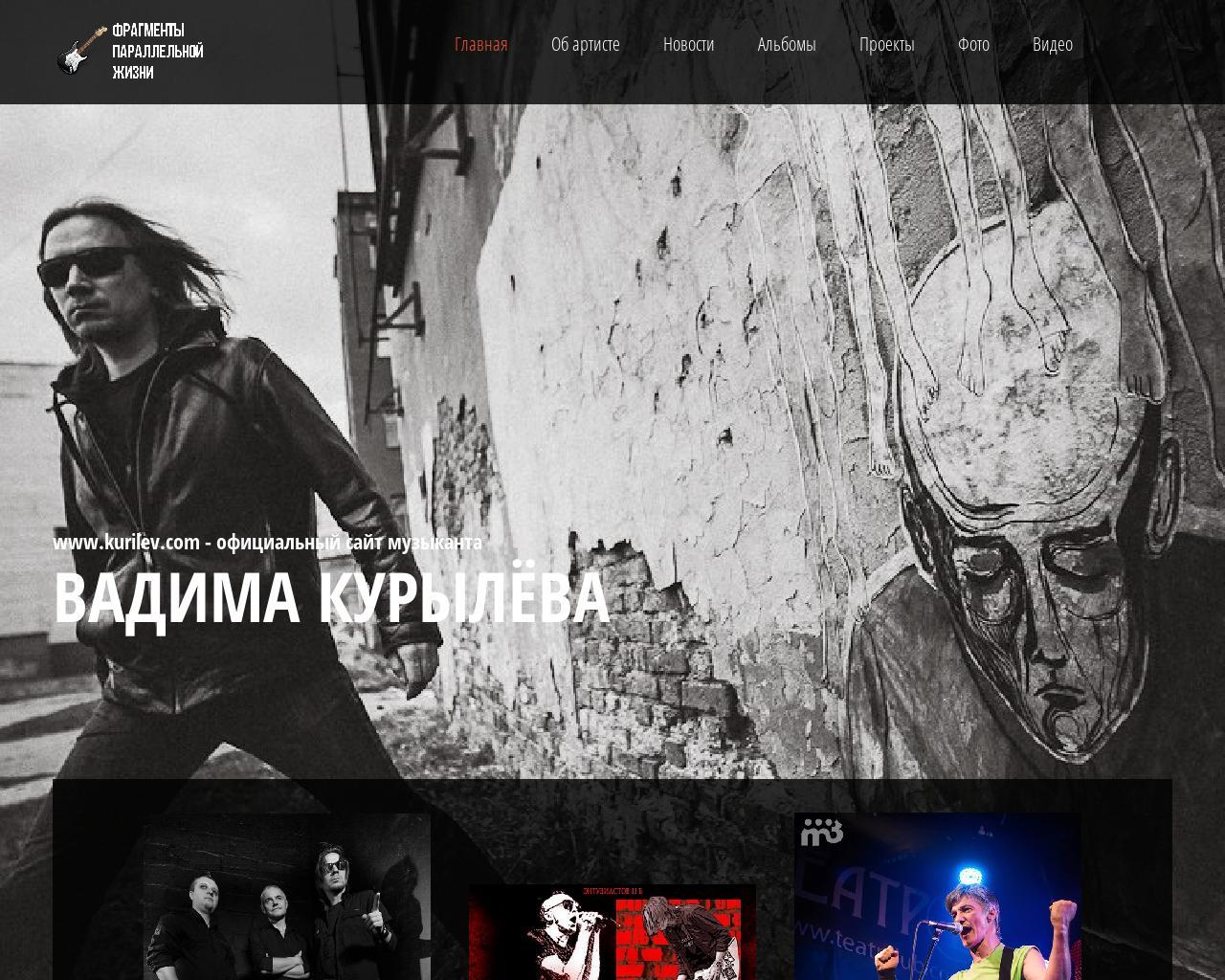 Сайт рок-музыканта Владимира Курылева