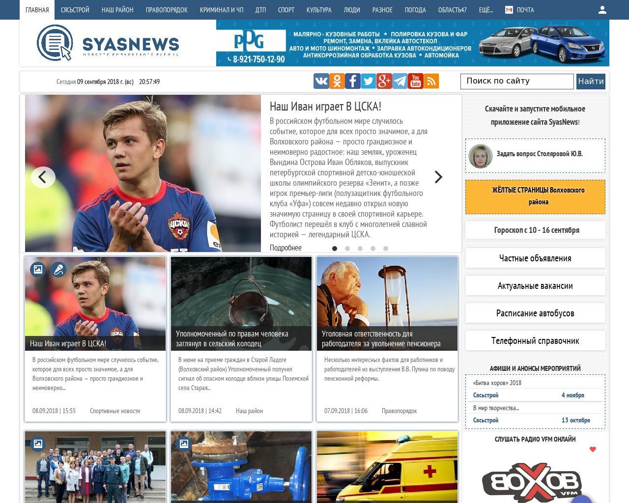 SyasNews - новости Волховского района