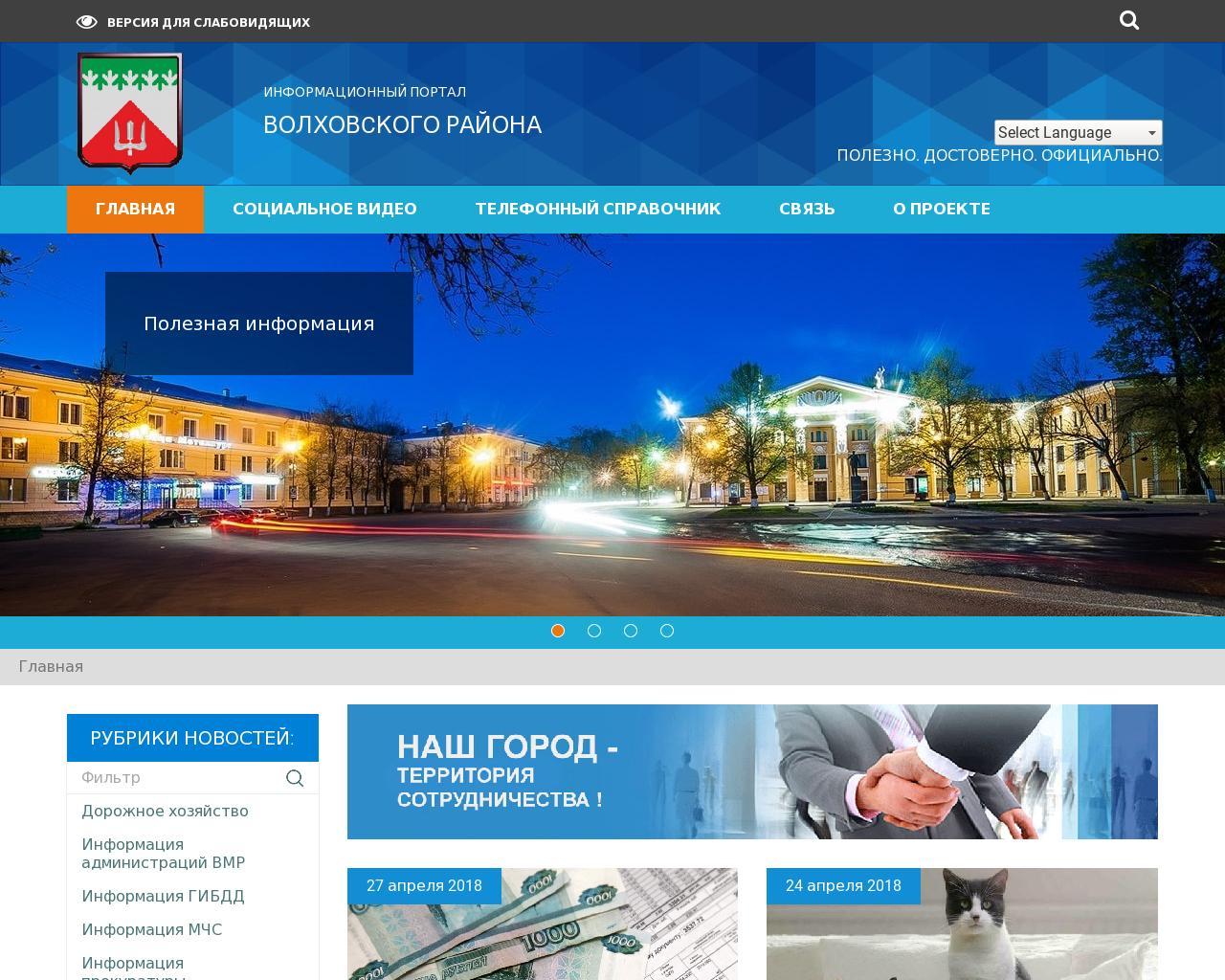 Информационный сайт Волхова